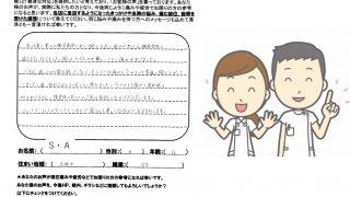 前橋市 S・A様 女性 16歳 学生