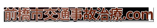 前橋市交通自己治療.com