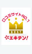 エキテン口コミランキングNO.1獲得